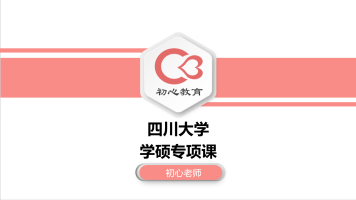 2022年四川大学日语考研学硕专项课