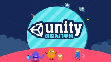 创客学院-Unity3D入门总览