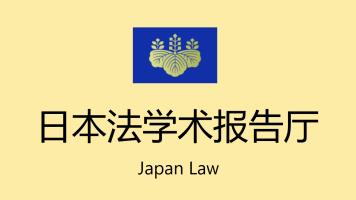 日本法讲座