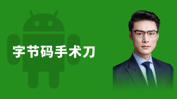Android-字节码手术刀