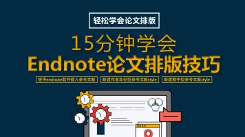 [益加医] 论文排版:Endnote论文排版技巧