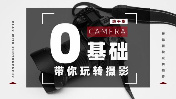 摄影特训营-3节课-10.19开课 WW