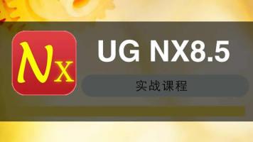 UG NX8.5实战课程(ug实战,UG教程)