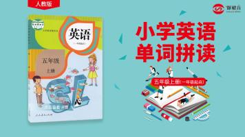 五年级上册单词拼读【人教版(一年级起点)】