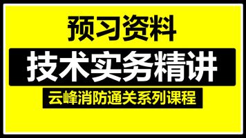 【预习资料】技术实务精讲