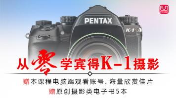 宾得K1视频教程相机操作摄影理论