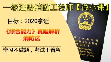 牛《综合能力真题解析》消防法,一级注册消防工程师王欣