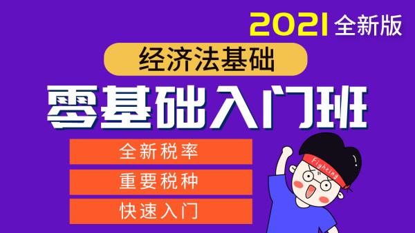 2021年经济法基础零基础入门班