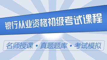 个人理财(银行从业资格考试实务课程)