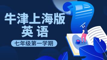 牛津上海版英语七年级第一学期【一人班时间灵活,内容个性化】