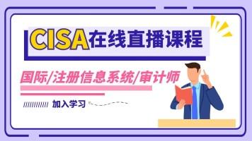 CISA国际注册信息系统审计师认证在线培训