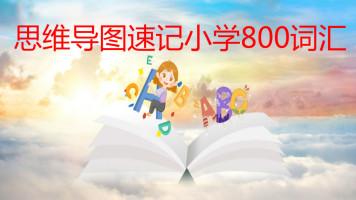 奇速英语思维导图速记小学800词汇,单词速记课程