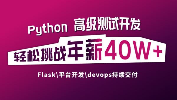 软件测试之python高级软件测试开发第1-6期【柠檬班VIP】
