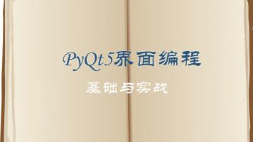 Python界面编程 PyQt5 GUI开发基础与实战