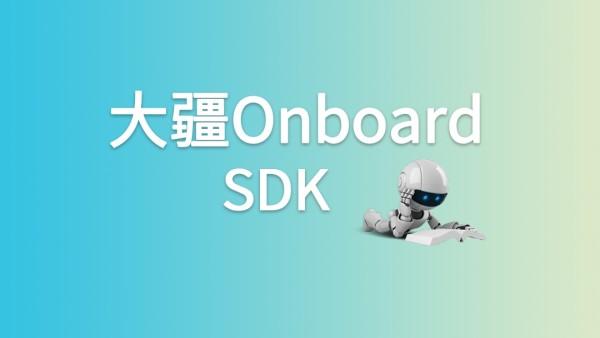大疆Onboard SDK