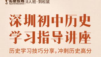 深圳初中历史学习指导讲座
