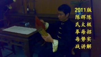2011版太极拳陈辉教学视频