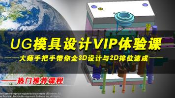 UG模具设计vip体验班直播+录播【新程教育科技】【CAD2D排位】