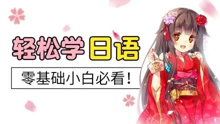颠覆传统,教你不一样的日语,可爱小白必看~~