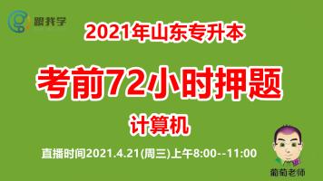2021年山东专升本考前72小时计算机押题