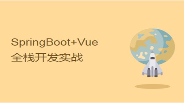 SpringBoot整合Vue+vuetify