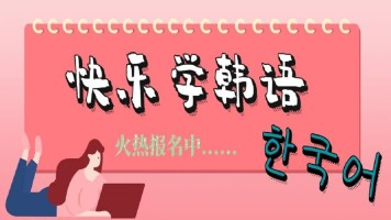 快乐学韩语
