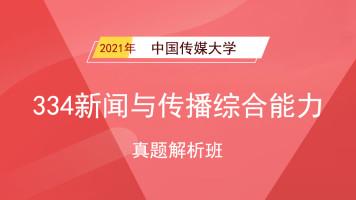 中国传媒大学334新闻与传播专业综合能力真题解析班