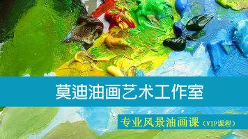风景油画专业课(初级)