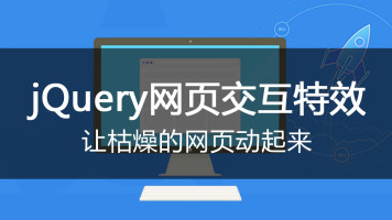 高级网页交互特效JavaScript jQuery视频教程HTML5css3 js