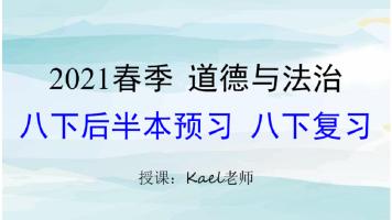 2021春季八下道法(政治)系统课