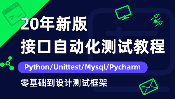 20接口自动化测试视频教程python/unittest/pycharm设计测试框架
