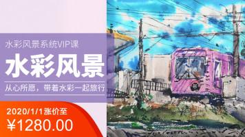 【VIP】水彩风景系统课【合尚教育】