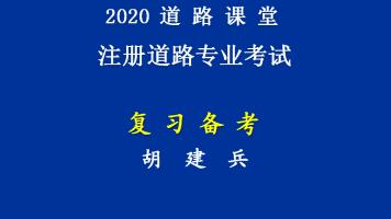 2020注册道路专业考试公开课