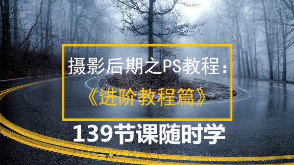 摄影技巧之后期修图(PS教程)-139节进阶系列(全集)