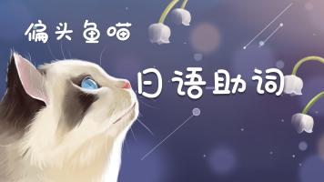 常见日语助词用法总结