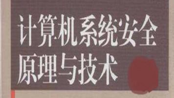 计算机信息系统安全原理与技术(全31讲)【理工学社】