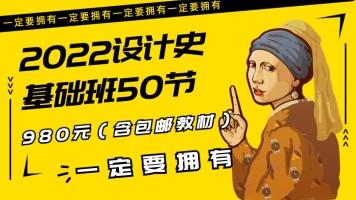 【一耶】2022艺术类设计史基础班50节(含教材包邮)