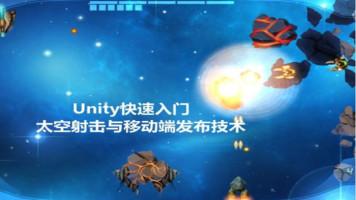 Unity快速入门系列课程(第2部)