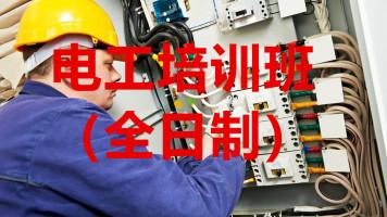 0514电工全日制班