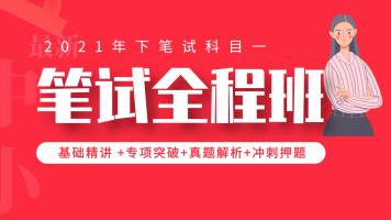 2021年下教师资格证综合素质笔试全程班(科目一)【中小学通用】