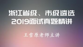浙江省级遴选面试精讲(2019真题)