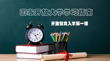 国家开放大学学习指南