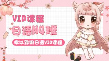 日语N4系统班录播