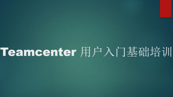 Teamcenter用户使用基础培训