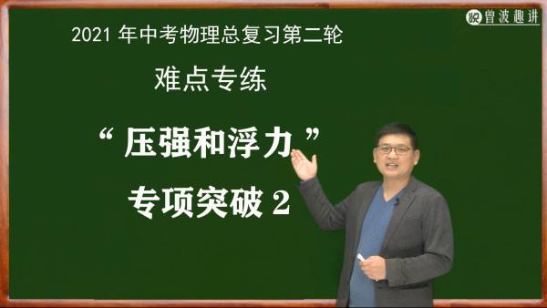 2021年中考物理总复习第二轮第3讲(补充专练第2讲):难点专练2