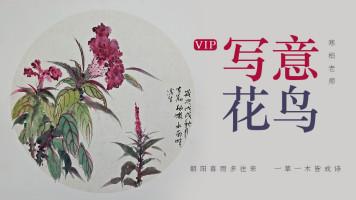 VIP《写意花鸟》国画/水墨/毛笔画