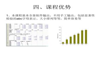 生命科学实验统计分析(零基础)