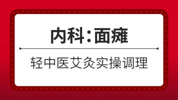 【病案超市】内科:面瘫的轻中医艾灸实操调理