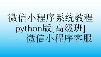 微信小程序系统教程 python版[高级阶段] ——微信小程序客服