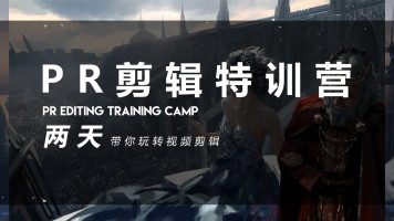 影视后期众筹计划2节集训营带你玩转视频剪辑【7.6开课】